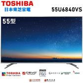 【TOSHIBA東芝】55吋六真色4K聯網液晶顯示器55U6840VS