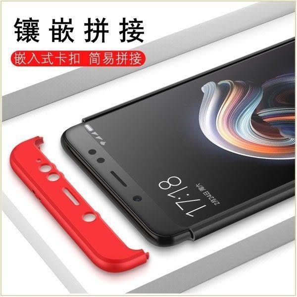 護盾系列 小米 紅米Note 5 手機殼 360度全包邊 超薄 紅米 note5 Pro 保護殼 手機套 三節殼 保護套