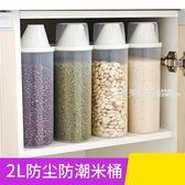 儲米盒 日本密封防潮2KG米桶防蟲家用面粉桶雜糧收納盒大米罐儲米箱4個裝·夏茉生活