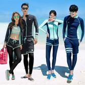 韓國潛水服分體速干衣拉鍊防曬水母男女長袖游泳衣沖浪服情侶套裝