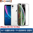 【默肯國際】IN7 iPhone XR / X/XS / XS Max 氣囊防摔 透明TPU空壓殼 軟殼 手機保護殼