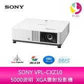 分期0利率 SONY VPL-CXZ10 5000流明XGA雷射投影機