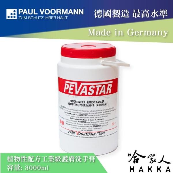 【 PEVSTAR 】 德國原裝 中性磨砂洗手膏 3000ml 高濃縮洗手乳 大包裝 玉米纖維 WURTH 哈家人