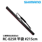 漁拓釣具 SHIMANO RC-025R 黑 #215cm (竿袋)