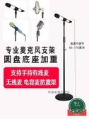 落地式話筒支架圓盤話筒架麥支架舞臺演出麥架【福喜行】