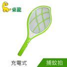 東龍小綠葉充電式捕蚊拍(T-113)