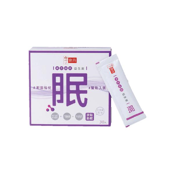 享食尚 黃金組合 益生菌 眠 (30入/盒)【杏一】