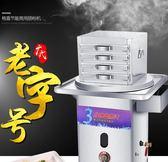 腸粉機商用抽屜式一抽一份加厚節能燃氣蒸爐蒸腸粉機家用   igo可然精品鞋櫃