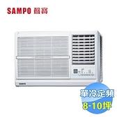 聲寶 SAMPO 右吹單冷定頻窗型冷氣 AW-PC63R