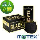 MOTEX黑鑽石防護口罩(3片/包,10...