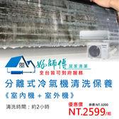 【好師傅居家清潔】分離式冷氣機清潔(室內機+室外機)+紫外線臭氧殺菌+潔淨良品組