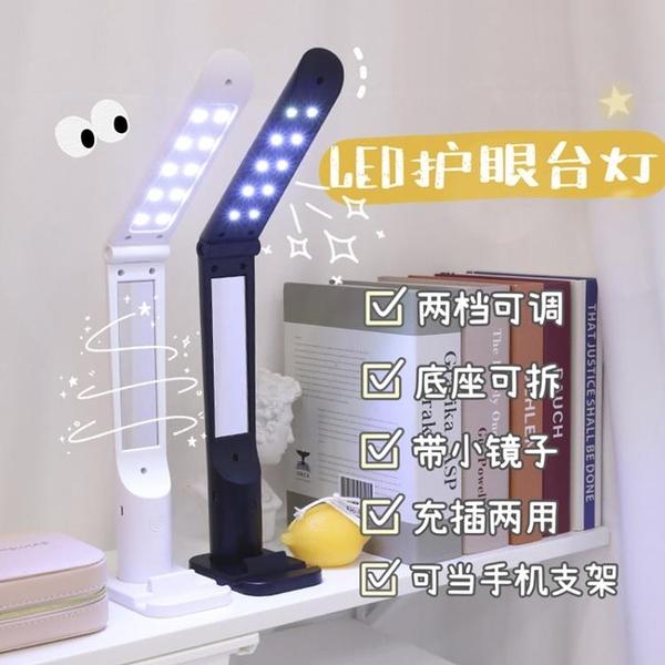 led護眼臺燈學習專用學生書桌學習燈宿舍臥室床頭燈充電插電兩用 璐璐