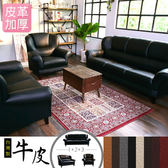 IHouse-長野 經典傳奇加厚款牛皮沙發組-1+2+3人坐暗紅