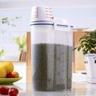 裝米桶 防蟲防潮密封廚房家用收納盒五谷儲存罐裝米桶