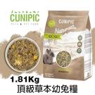 *WANG*CUNIPIC Naturaliss頂級草本幼兔糧1.81Kg.自於在野外覓食的天然營養.幼兔飼料