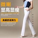夏裝中高腰彈力直筒微喇褲長褲白色女褲顯高挑顯瘦工作褲