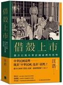 借殼上市:蔣介石與中華民國臺灣的形塑【城邦讀書花園】