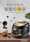 煮珍珠110v奶茶店西米全自動珍珠煲西米機 智慧保溫  【全館免運】