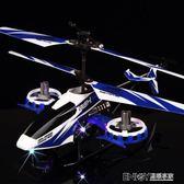 遙控飛機直升機耐摔充電動男孩兒童玩具禮物搖航模飛行無人機igo 溫暖享家