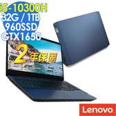 【現貨】Lenovo 81Y4005VTW 15吋獨顯繪圖筆電 (i5-10300H/GTX1650-4G/32G/960SSD+1TB/W10/IdeaPad Gaming/特仕)