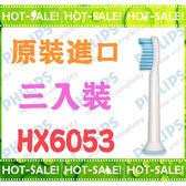 《正公司貨@美國製造》Philips HX6053 飛利浦 敏感軟毛 標準刷頭 (全系列電動牙刷通用)
