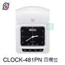 【WEIPENG】微電腦 CLOCK-481PN 指針式 考勤卡鐘 四欄位 打卡鐘 /個
