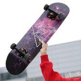 滑板專業楓木四輪入門級雙翹刷街滑板青少年成人滑板車初學者公路代步BL 【萬聖節推薦】
