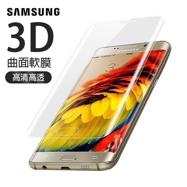 三星3D曲面軟膜 S8/S8+/S9/S9+ 全屏3D熱彎曲面PET手機保護貼膜