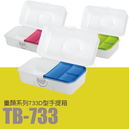 【量販 12入】 樹德 居家生活手提箱 TB-733 (工具箱/急救箱/收納箱/收納盒)