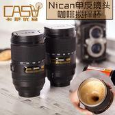 自動攪拌杯創意全自動咖啡懶人牛奶電動攪拌水杯個性相機單反鏡【99購物狂歡搶購】