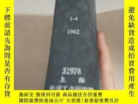 二手書博民逛書店MONTHLY罕見CATALOG.1-4.1962(每月目錄)(