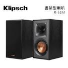 【天天限時】Klipsch 美國 古力奇 書架型喇叭 R-51M