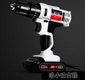 手電鑽 手鑽充電手電鑽電動螺絲刀工具家用電鑽多功能電轉沖擊鋰電手槍鑽