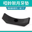【強化塑鋼-2入】啞鈴座/月牙墊/替補品...