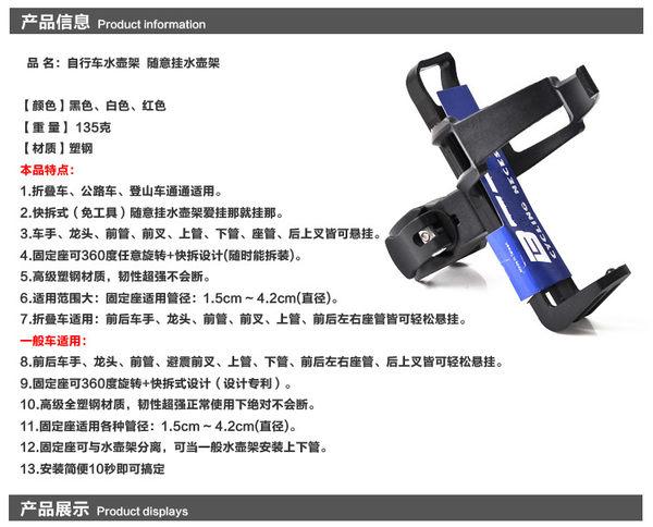 腳踏車水壺架通用山地車水壺架