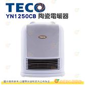 東元 TECO YN1250CB 陶瓷電暖器 公司貨 暖風機 可調式出風口 溫度保險絲 溫控 防燃 台灣製造