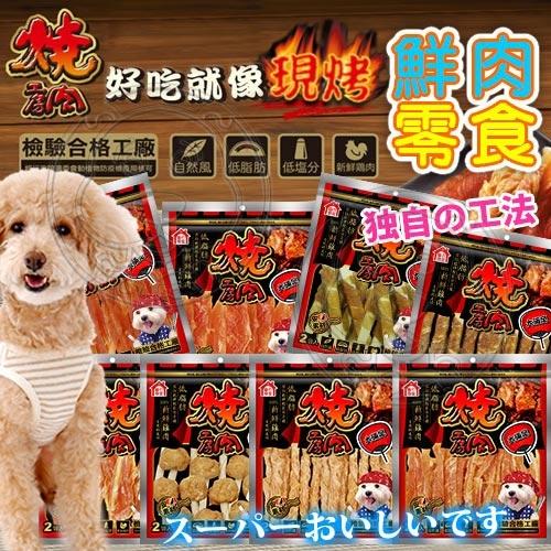 【培菓幸福寵物專營店】燒肉工房》鮮肉系列美味零食(大包A)-160g~360g