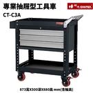 【樹德】活動工具車 CT-C3A 可耐重200kg 可加掛背板 (零件 組裝 推車 工具箱 裝修 五金 維修)