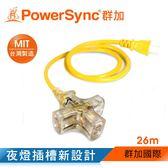 群加 Powersync 2P工業用1擴3帶燈延長線 / 26m(30L)(PW-G2PL3264)