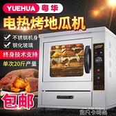 粵華烤紅薯爐子商用全自動地瓜機爐電熱無煙烤箱玉米土豆芋頭台式 QM 依凡卡時尚