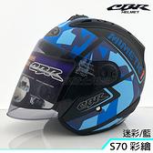 送電鍍彩 CBR S70 迷彩 藍 R4 R帽 23番 3/4罩 半罩 安全帽 內襯全可拆 雙D扣 附帽套