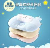 嬰兒枕 童泰嬰兒枕頭0-1歲新生兒寶寶定型枕夏季透氣防偏頭0-6個月糾正 怦然心動