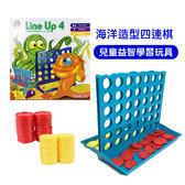 海洋造型四連棋 兒童益智玩具 桌遊 棋藝玩具
