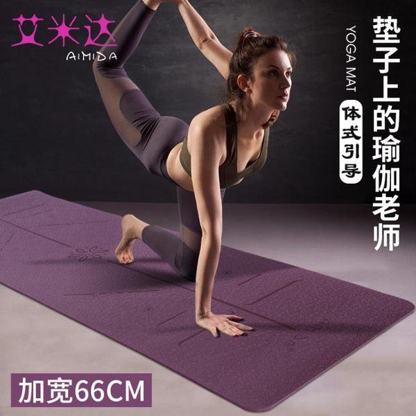 艾米達初學者無味tpe瑜伽墊防滑男女健身墊毯加厚加寬加長瑜珈墊