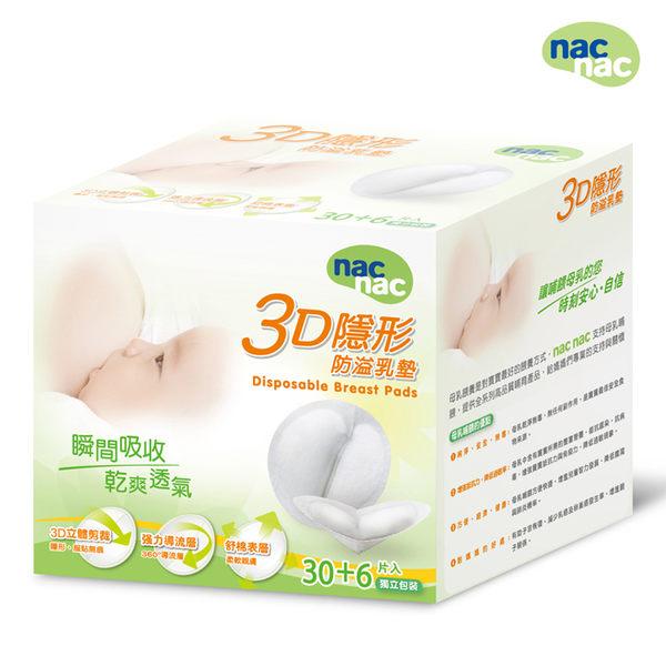 nac nac 3D隱形防溢乳墊