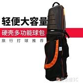 高爾夫球包 硬殼高爾夫航空包托運球包飛機高爾夫球袋球桿包裝備便攜帶滾輪YTL 年終鉅惠