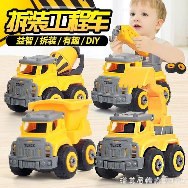 兒童動手能力螺絲刀套裝可拆卸玩具車拆裝工程車組裝diy益智男孩 漾美眉韓衣
