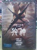 影音專賣店-P11-038-正版DVD*日片【狗神/限制級】-渡部篤郎*天海祐希