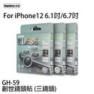 【免運費】REMAX iPhone12 鏡頭鋼化玻璃貼【鈦金屬鏡頭框+鏡頭康寧玻璃膜】 iPhone12 mini Pro Pro Max