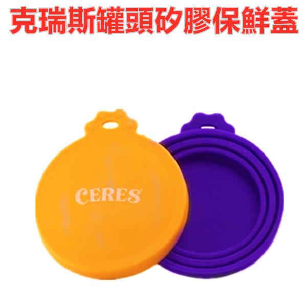 台北汪汪紐西蘭CERES克瑞斯.罐頭矽膠保鮮蓋,罐頭蓋/保鮮蓋,6種顏色,organix歐奇斯 隨機